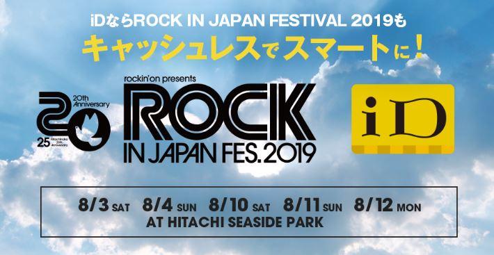 dka-doROCK IN JAPAN2019で「iD」が使えます!