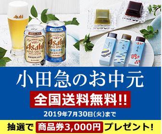 dka-do小田急オンラインショッピング