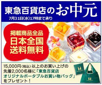 dka-do東急百貨店ネットショッピング