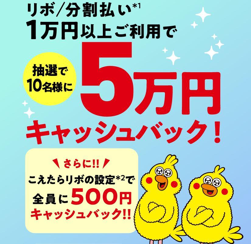 dka-do5万円キャッシュバックキャンペーン(第1弾)