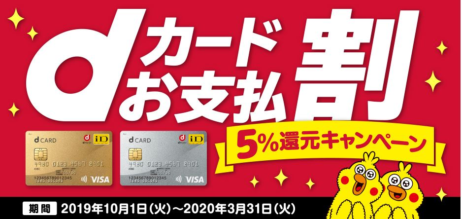 dka-dodカードお支払割 5%還元キャンペーン