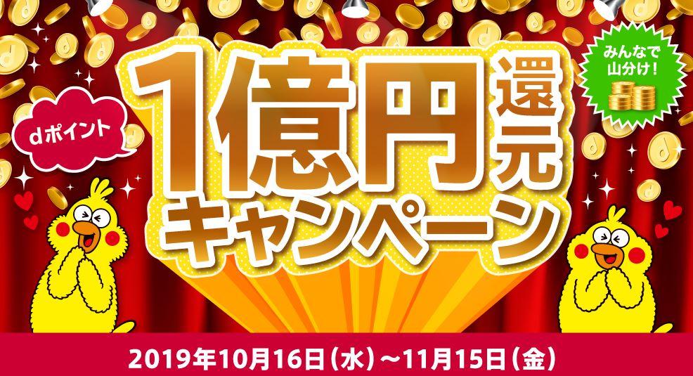 dka-dodポイント1億円還元キャンペーン