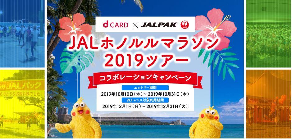 dka-do「JALホノルルマラソン2019」応援キャンペーン