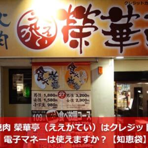 炭火焼肉 榮華亭(ええかてい)はクレジットカード・電子マネーは使えますか?【知恵袋】