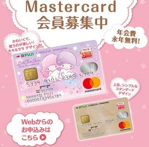 エフカクレジットカードMastercard