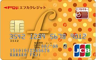 エフカクレジットカード