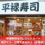 平禄寿司はクレジットカード・電子マネーは使えますか?【知恵袋】