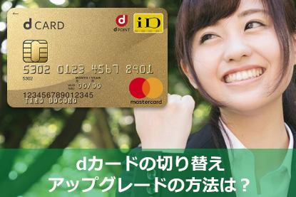 dカードの切り替え・アップグレードの方法は?