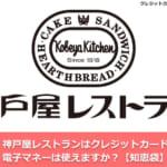 神戸屋レストランはクレジットカード・電子マネーは使えますか?【知恵袋】