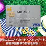 新登場のエムアイカード<スタンダード>の審査申請基準や特徴を解説!