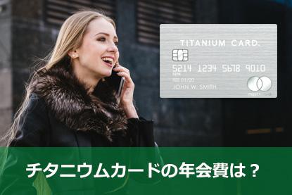 チタニウムカードの年会費は?