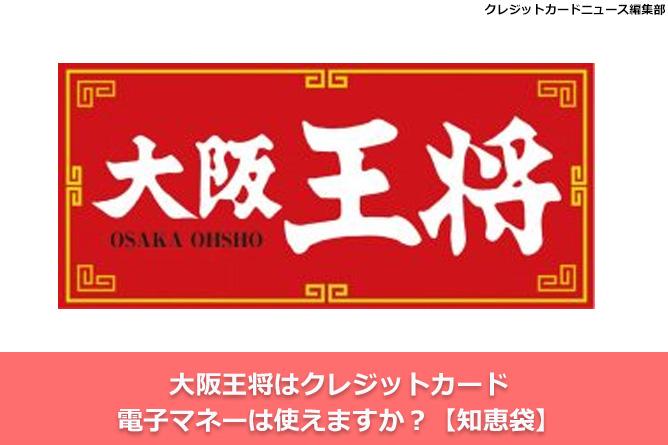 大阪王将はクレジットカード・電子マネーは使えますか?【知恵袋】