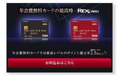 REXカード公式サイト