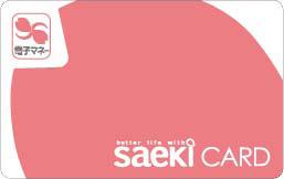 SAEKIカード