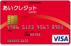 あいクレジットカード
