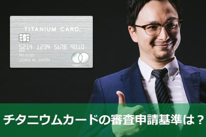 チタニウムカードの審査申請基準は?