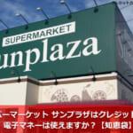 スーパーマーケット サンプラザはクレジットカード・電子マネーは使えますか?【知恵袋】