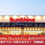 SunShine(サンシャイン)はクレジットカード・電子マネーは使えますか?【知恵袋】