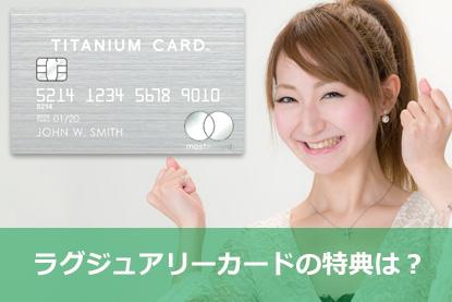 ラグジュアリーカードの特典は?