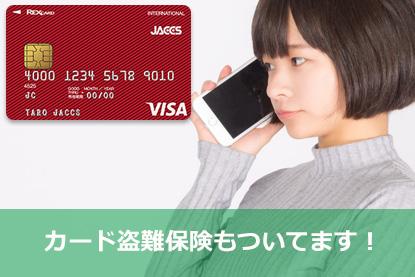 カード盗難保険もついてます!