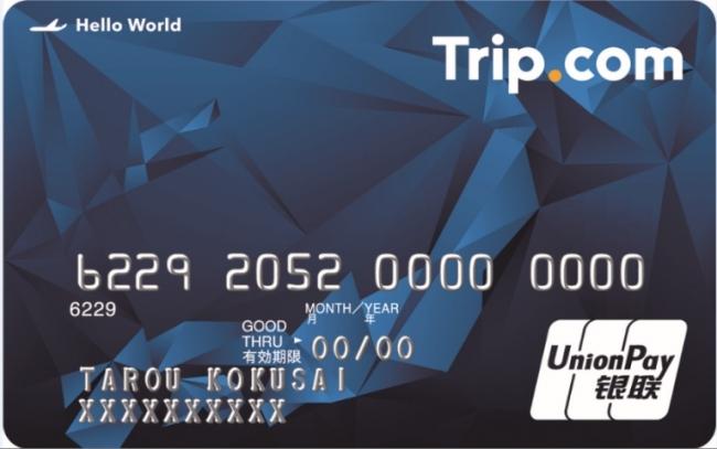 Trip.comグローバルカードの特徴は?