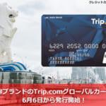 銀聯ブランドのTrip.comグローバルカードが6月6日から発行開始!