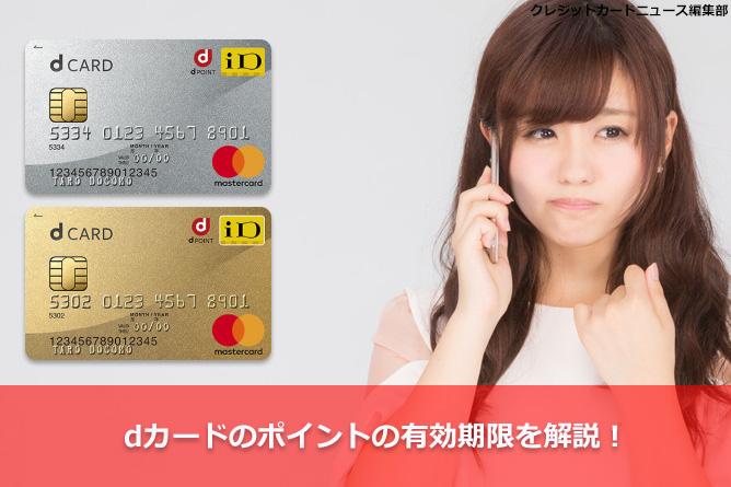 dカードのポイントの有効期限を解説!