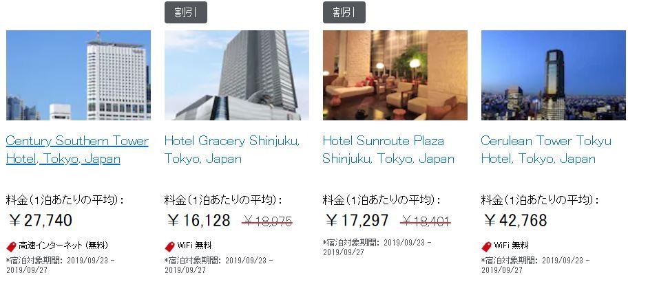 amex東京のおすすめホテル