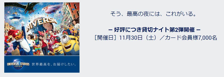 amexユニバーサル・スタジオ・ジャパン カード会員様限定貸切ナイト