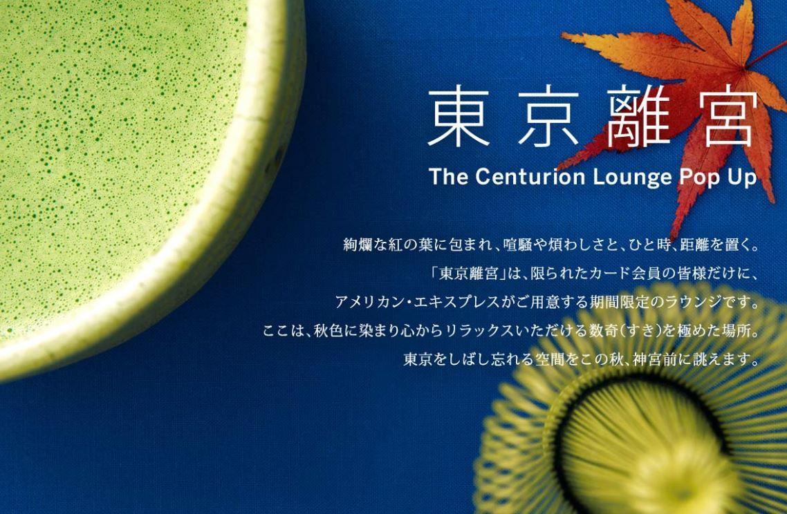 amex東京離宮  The Centurion Lounge Pop Up