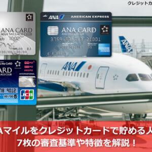 ANAマイルをクレジットカードで貯める人気の7枚の審査基準や特徴を解説!