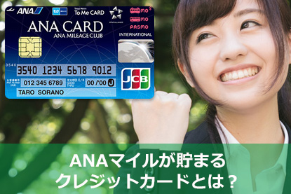 ANAマイルが貯まるクレジットカードとは?
