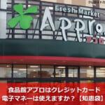 食品館アプロはクレジットカード・電子マネーは使えますか?【知恵袋】