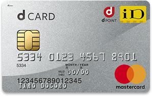 ローソンで5%得するドコモのdカード