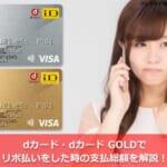 dカード・dカード GOLDでリボ払いをした時の支払総額を解説!