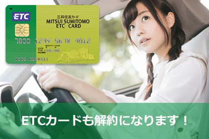 ETCカードも解約になります!