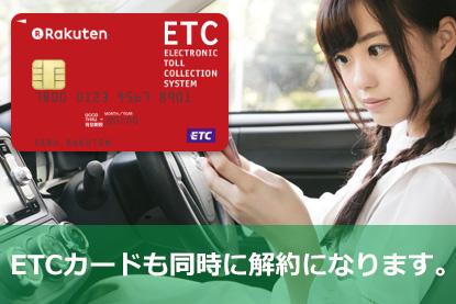 ETCカードも同時に解約になります。