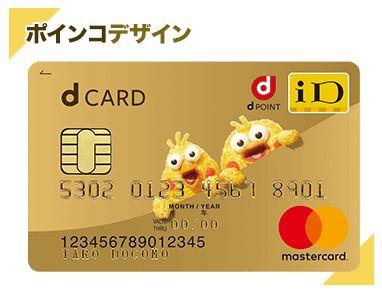 dカードGOLDの家族カードは超絶お得!