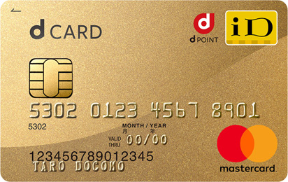 dカード Goldは毎月ドコモの料金の10%のポイントが貯まる!
