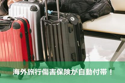 海外旅行傷害保険が自動付帯!
