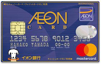 イオンカードのメリット