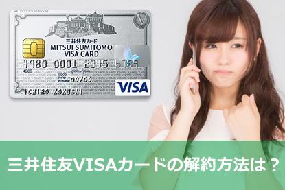 三井住友VISAカードの解約方法は?