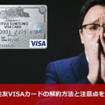 三井住友VISAカードの解約方法と注意点を解説!