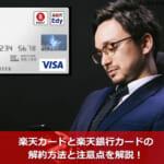 楽天カードと楽天銀行カードの解約方法と注意点を解説!