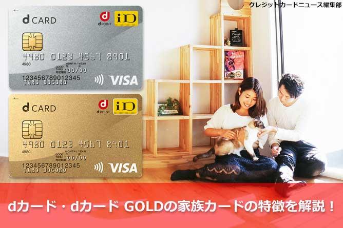 dカード・dカード GOLDの家族カードの特徴を解説!