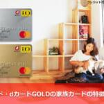dカード・dカードGOLDの家族カードの特徴を解説