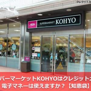 スーパーマーケットKOHYOはクレジットカード・電子マネーは使えますか?【知恵袋】
