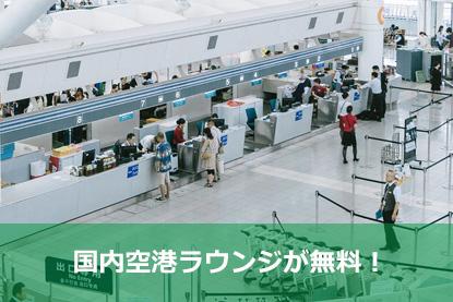 国内空港ラウンジが無料!
