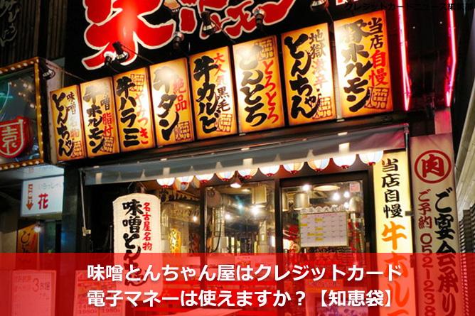 味噌とんちゃん屋はクレジットカード・電子マネーは使えますか?【知恵袋】