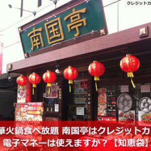 中華火鍋食べ放題 南国亭はクレジットカード・電子マネーは使えますか?【知恵袋】